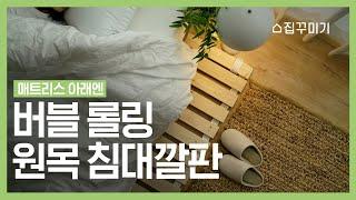 침대 아래 필수템! 롤링 원목 깔판집꾸리뷰 인테리어 꿀…