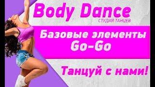 Урок 2 - Основы танца Go-Go.Step(шаг назад)