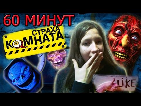 60 МИНУТ В КОМНАТЕ СТРАХА ♥ Самая большая комната страха в Магнитогорске
