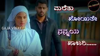||Maretu Hoyite Nannaya Hajari Song WhatsApp status||Amar 2K Song Kannada Lyrics||