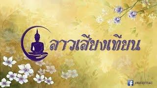 ลาวเสี่ยงเทียน Laosiangtian