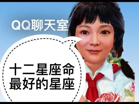 ♛[QQ聊天室]十二星座命最好的星座