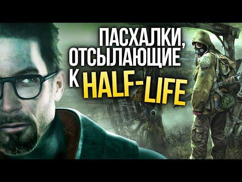 Отсылки к Half-Life,