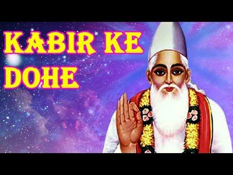 Kabir Ke Dohe | Dukh Mein Sumiran Sab Kare | Kabir Amritwani By Kamlesh Upadhyay