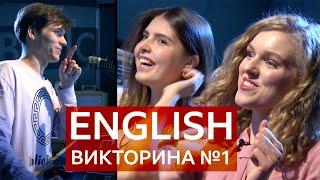 Как учить и проверять английский: викторина ''Пятерка по английскому'' №1 / Уроки английского и тесты