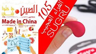 الصين ما خلوا شي | عبد الرحمن الغامدي