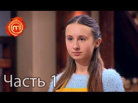 МастерШеф Дети - Сезон 1 - Выпуск 3 - Часть 1 из 12
