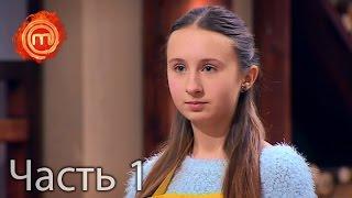 МастерШеф Дети - Сезон 1 - Выпуск 6 - Часть 1 из 10