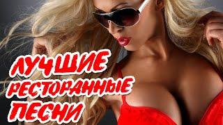 Лучшие ресторанные песни - Любимые застольные хиты - Русские песни