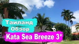 Отели Тайланда Kata Sea Breeze 3 Обзор