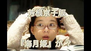 """おすすめ記事 (1) """"オトナ女子""""に好感度! 瀬戸、6キロ減量で役作り (UR..."""