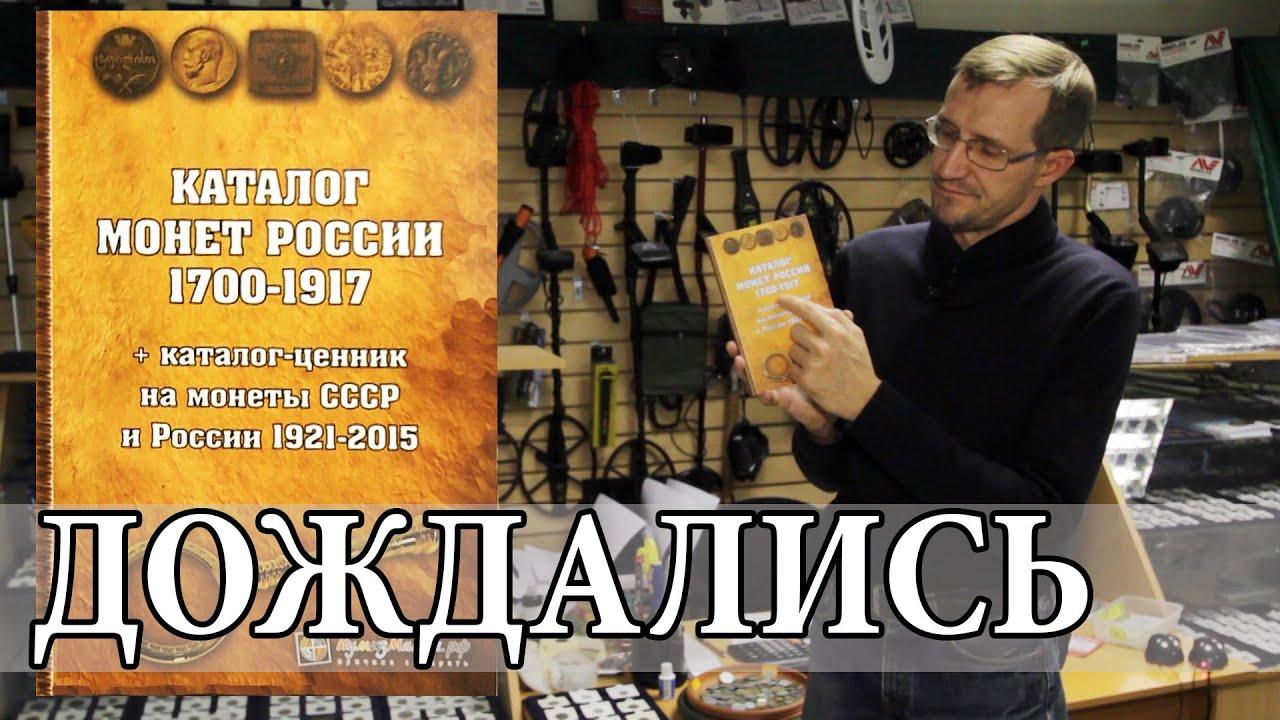 Стоимость монет России каталог - YouTube