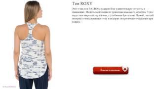 Топ ROXY обзор