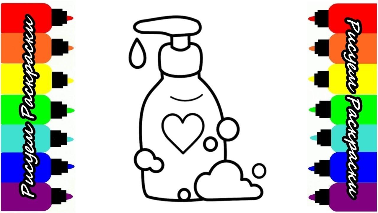 Раскраска для Детей Мыло Как Рисовать Мыло Рисуем ...