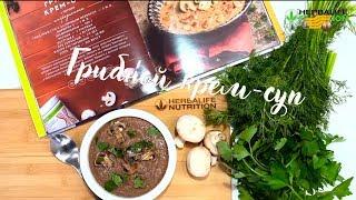 Рецепт Грибной крем-суп от Herbalife Nutrition! Попробуй как вкусно и легко!