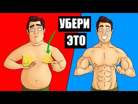Как Похудеть в Проблемных Зонаx. Все Просто!