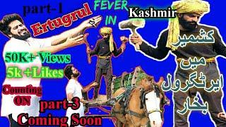 Ertugrul Fever In Kashmir Episode-1. #FunnyKashmir