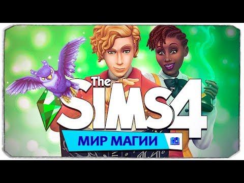 """THE SIMS 4 """"МИР МАГИИ"""" - СМОТРИМ ГЕЙМПЛЕЙ - РАЗБОР НОВОГО ТРЕЙЛЕРА"""