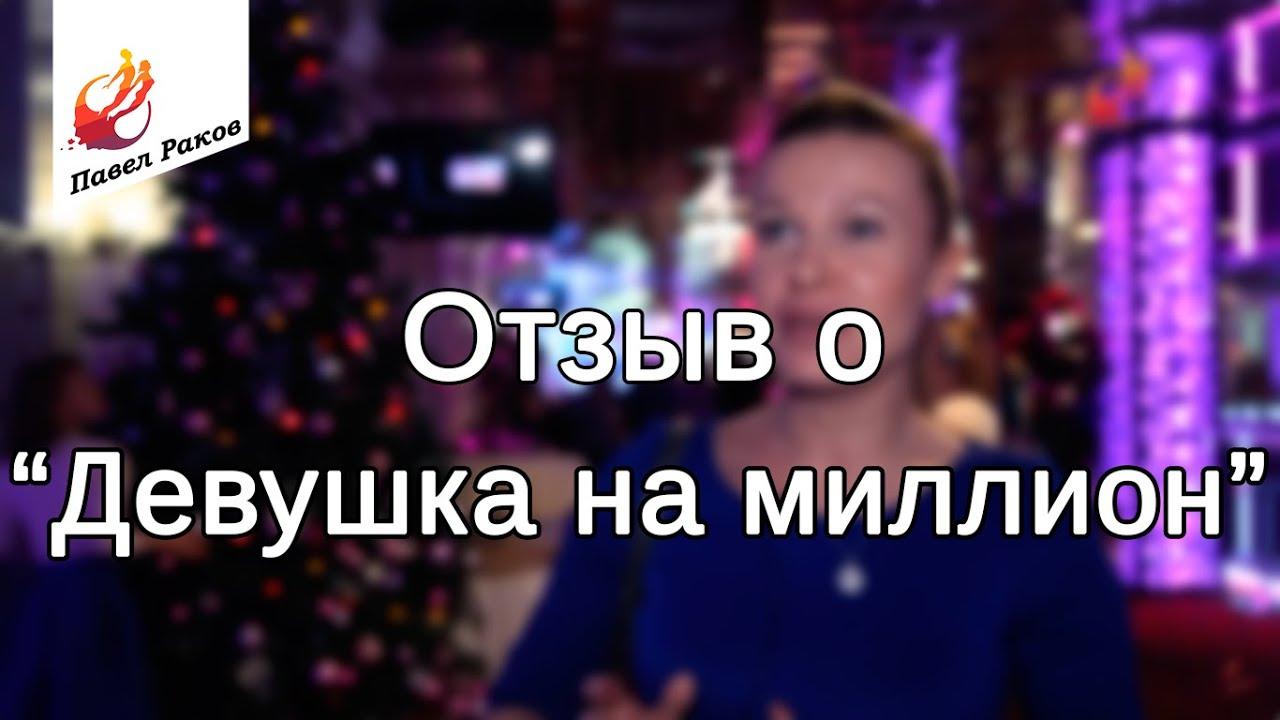 "Отзыв о тренинге Павла Ракова ""Девушка на миллион"", Ольга"
