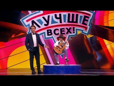 Лучше всех. Михаил Москалик. (9 лет). Выпуск от 23.12.2018.