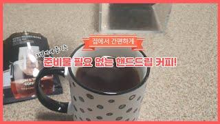 (탐앤탐스)간편한 핸드드립 커피 강력추천!!