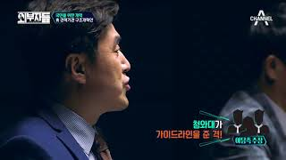 '권력기관 개혁안' 우리 조국이가 일요일에 발표를?! #청와대의_속내 thumbnail