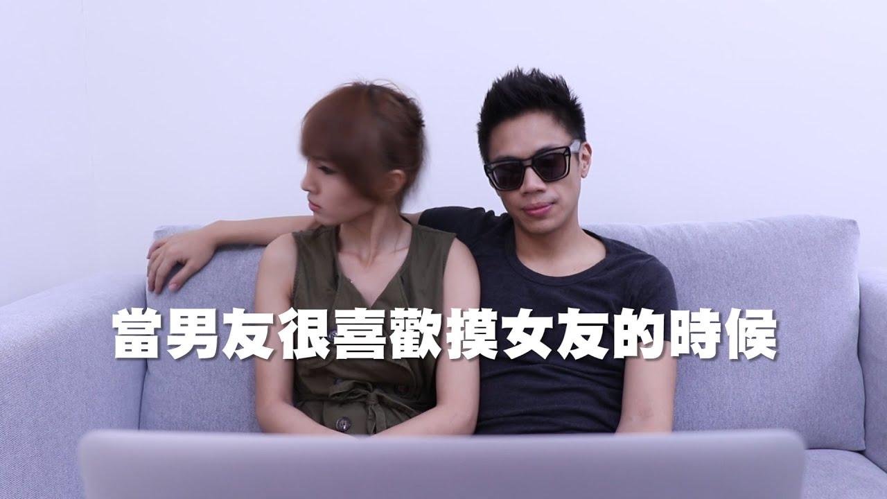 黑男壽司劇場 - 當男友很喜歡摸女友的時候 - YouTube