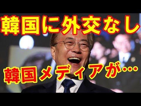 韓国メディア韓国に外交なしあるのは対北政策だけ 一方中国はメンツを捨てて安倍首相の手を取った外交とはこういうものだ