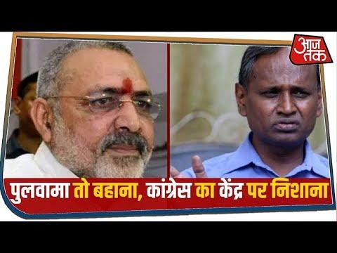 Udit Raj के पुलवामा जैसा हमला वाले बयान पर Giriraj और Shahnawaz ने किया पलटवार