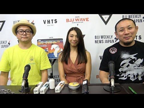 【動画版】BJJ-WAVE 7/24 2019 収録分