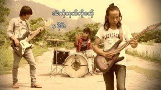 poe Karen MV ၊ အ္ုဏ္ုဘုယ္လ္ုေသွ္ -  s မိုင္း [official MV]