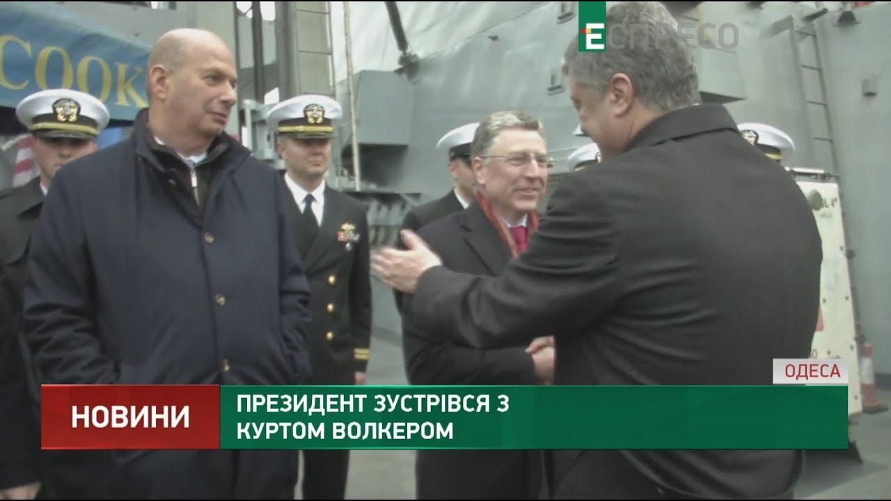 Визит Порошенко на эсминец США пристыдил украинцев