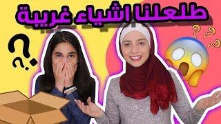 تحدي الكلمة اللي تجمعها اختي اشتريها !!! شو يتتوقعوا طلعلنا