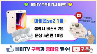 [베이TV]6월 구독 감사 이벤트 아이폰SE2 &…