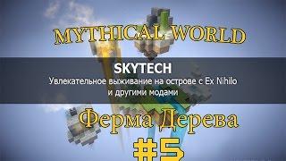 Ферма Дерева #5 SkyTech(Скайблок) На проекте MYTHICAL WORLD