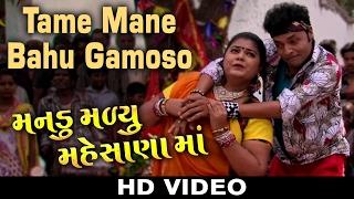 Download Hindi Video Songs - New Gujarati Movie Song 2017 | Tame Mane Bahu Gamoso | VIDEO SONG | Mandu Malyu Mahesana Ma