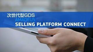 Amadeus Selling Platform Connect - 株式会社アマデウス・ジャパン