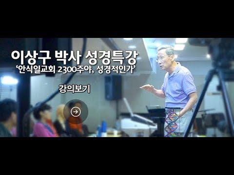 이상구박사 성경특강 - 2300주야 (2018 6 19)