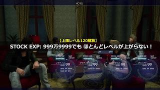 ff15 レベル上げ ap稼ぎ 999万9999でレベル120になれるのか
