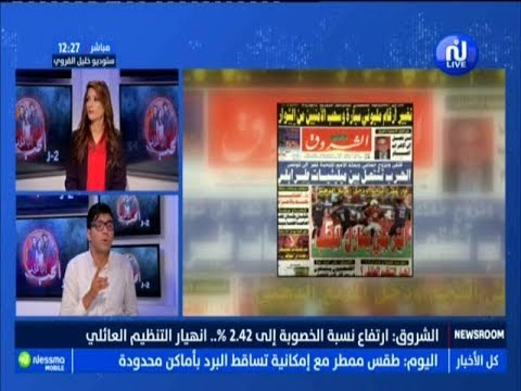 أهم عناوين الصحف الوطنية ليوم السبت 22 سبتمبر 2018 - قناة نسمة