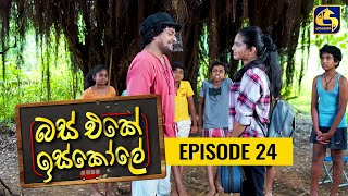 Bus Eke Iskole Episode 24 ll බස් එකේ ඉස්කෝලේ  ll 25th February 2021 Thumbnail
