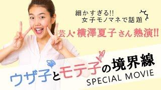 現在発売中のRay11号に、細かすぎる女子モノマネで話題の女芸人・横澤夏...