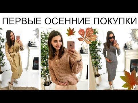 ПЕРВЫЕ НОВИНКИ к ОСЕНИ 2019 | Одежда, ОБУВЬ, Аксессуары