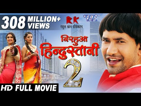 Nirahua Hindustani 2 || दिनेश लाल निरहुआ की सबसे बड़ी कॉमेडी फिल्म 2019 | पारिवारिक फिल्म