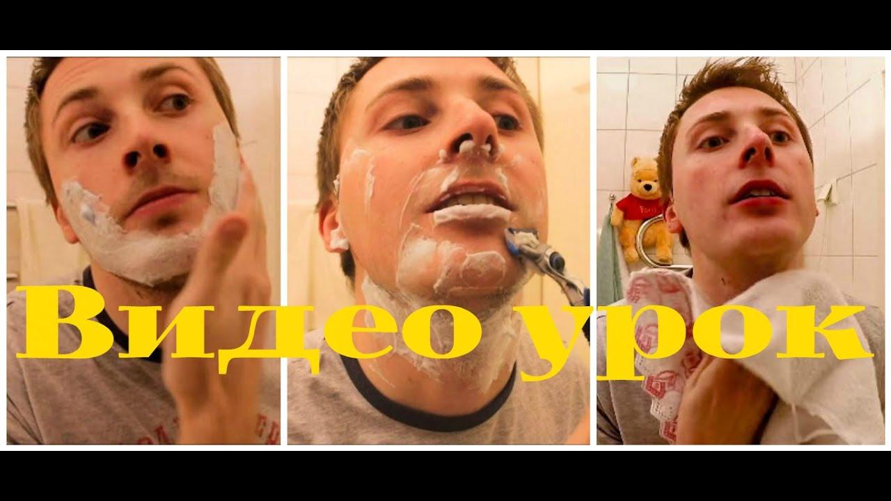Фото урок как брить лобок фото 108-578