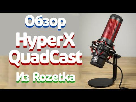 Мікрофон HyperX Quadcast (HX-MICQC-BK)