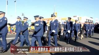 20140311 佛光人應邀參加 紐西蘭警察莊嚴列隊吸引目光