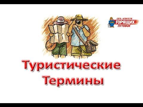 ПАМЯТКА ТУРИСТУ Типы размещения в отелях и классификация номеров