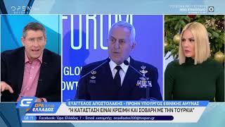 Αποστολάκης: Η κατάσταση είναι κρίσιμη και σοβαρή με την Τουρκία - Ώρα Ελλάδος 07:00   OPEN TV