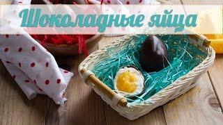 Пасхальные шоколадные яйца со сладкой начинкой